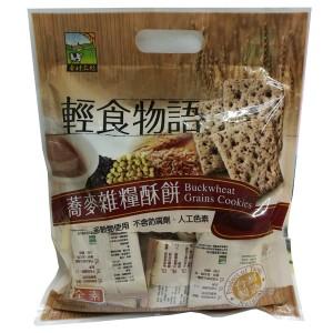 Buckwheat Grains Cookies (vegetarian)